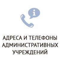 адреса и телефоны административных учреждений