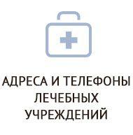 адреса и телефоны леч заведений