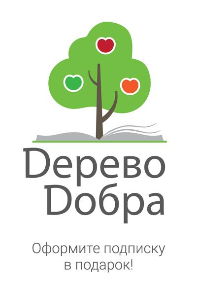 derevo_dobra_400x500 (002)