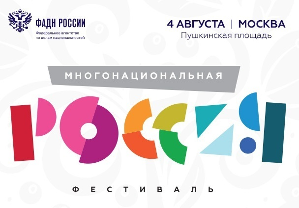 картинка_Многонациональная_Россия