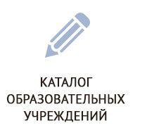 каталог ОБРАЗОВАТЕЛЬНЫХ УЧРЕЖДЕНИЙ