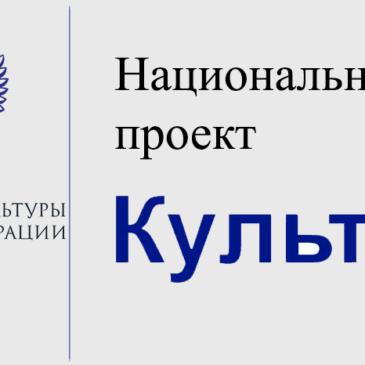 """КУЛЬТУРА"""