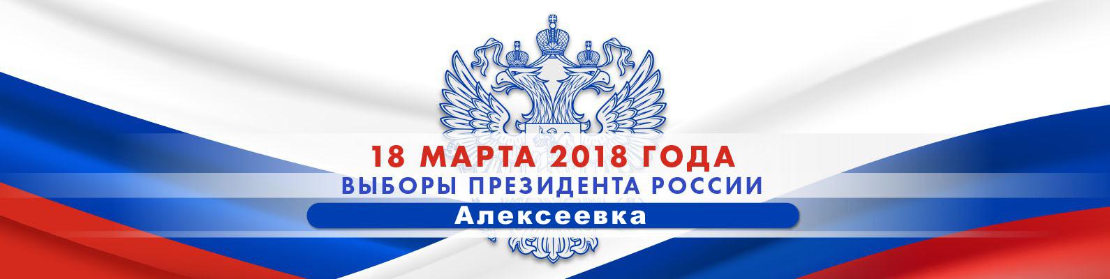 выборы2018