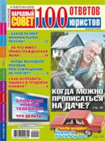 100-otvetov-yuristov