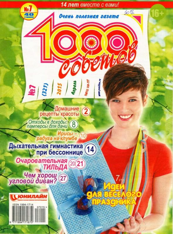1000-sovetov