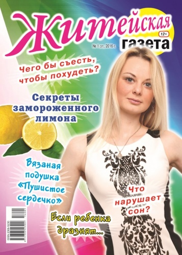 zhiteyskaya-gazeta
