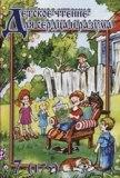 детское чтение для сердца и разума