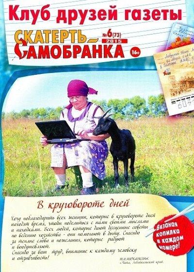 klub-druzey-gazety-skatert-samobran