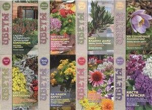 приусад. х-во с приложением - цветы в саду и дома