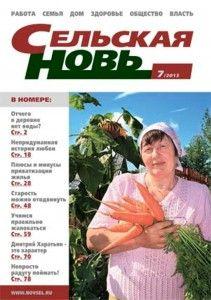 OBLOZKI_SN_07-2013.indd