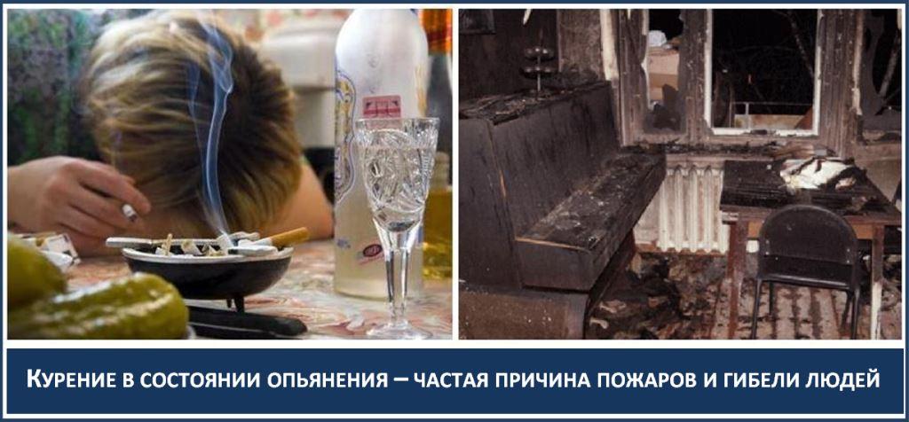 09-Курение в состоянии опьянения