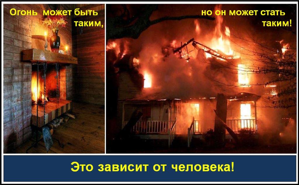 11-Огонь может быть таким