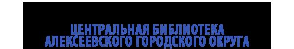 """МБУК """"Центральная библиотека Алексеевского городского округа"""""""