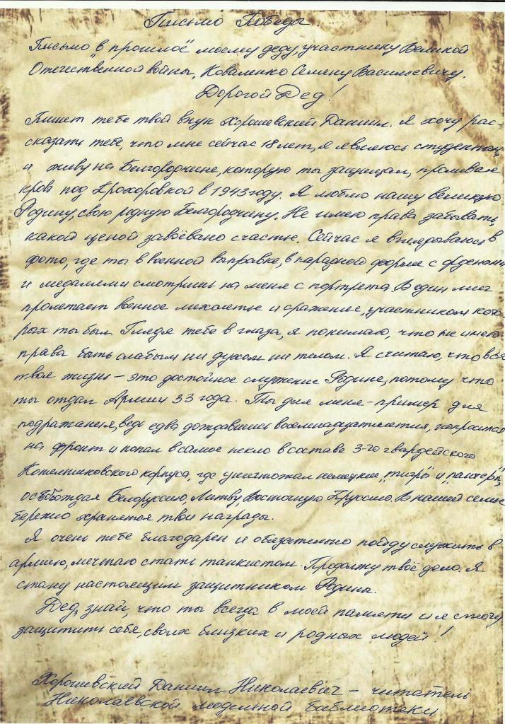 Николаевская библ. Письмо Победы от руки