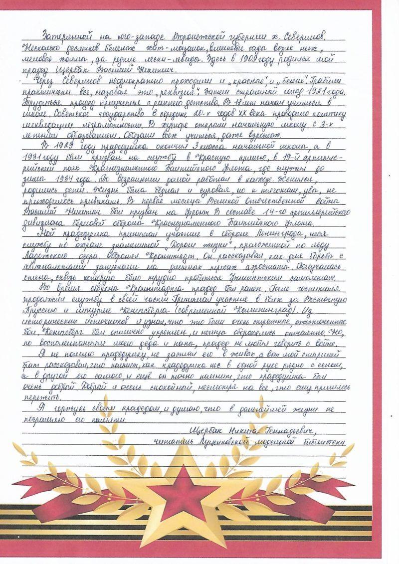 Письмо Победы (1)