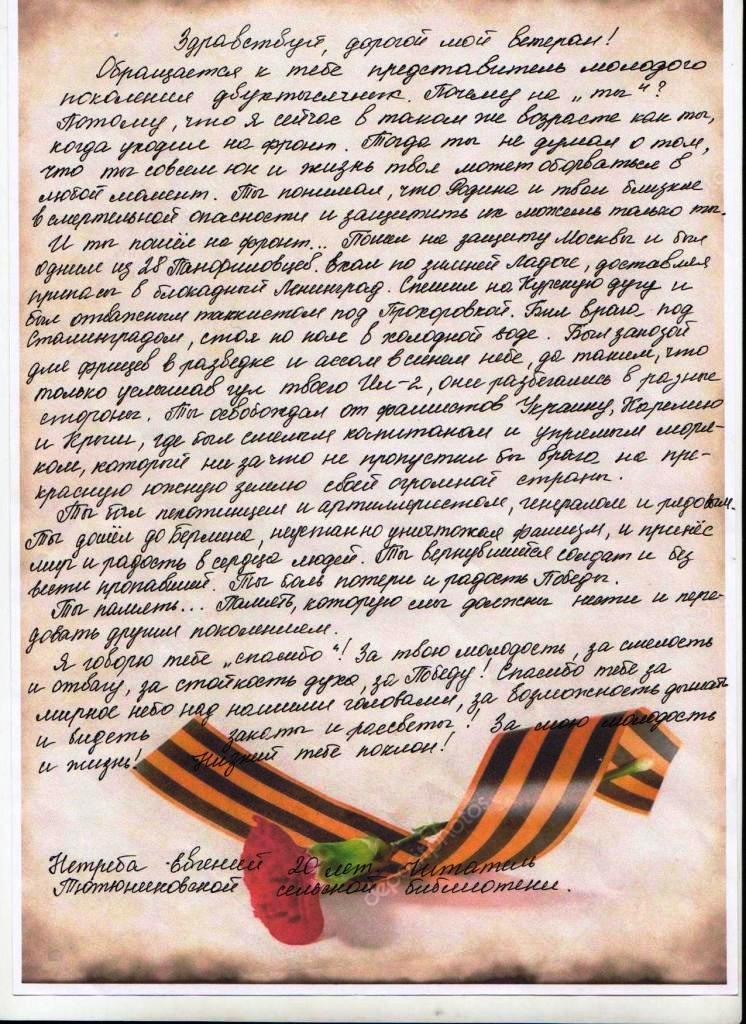 Письмо Победы. Тютюниково.