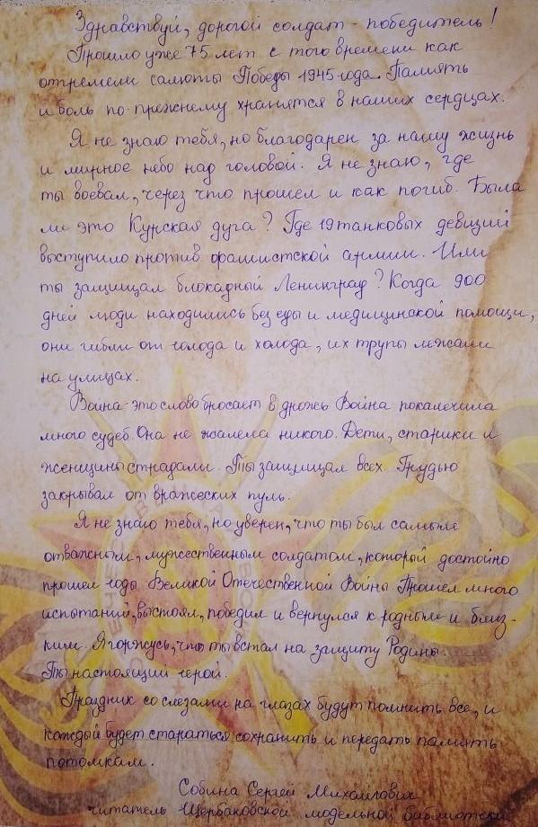 письмо Победы
