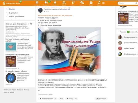 пушкин 1